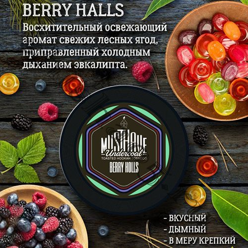 Must Have (125gr) - Berry Holls