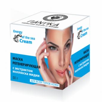 Регенерирующая маска с экстрактом мидий  50 гр