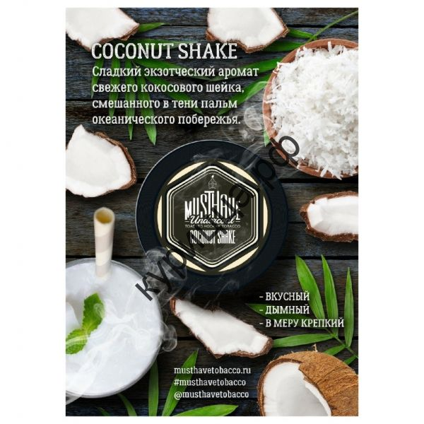 Must Have - Coconut Shake (Кокос) 25г