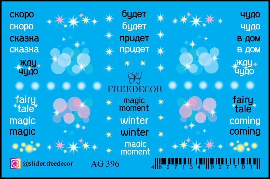 FREEDECOR Аэрография Слайдер дизайн Арт.AG-396 Новый год