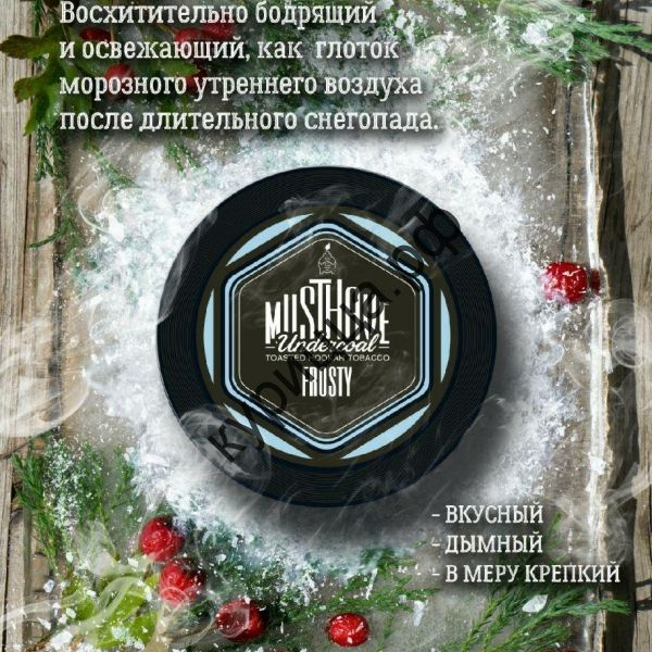 Must Have - Frosty (Ментол) 25г