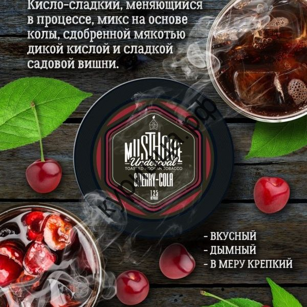 Must Have Cherry-Cola (Вишневая кола) 25 г