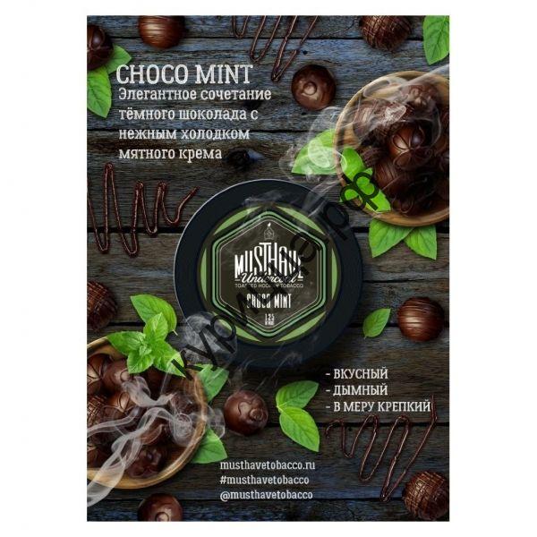 Must Have Choco-Mint (Шоколад с мятой) 25 г