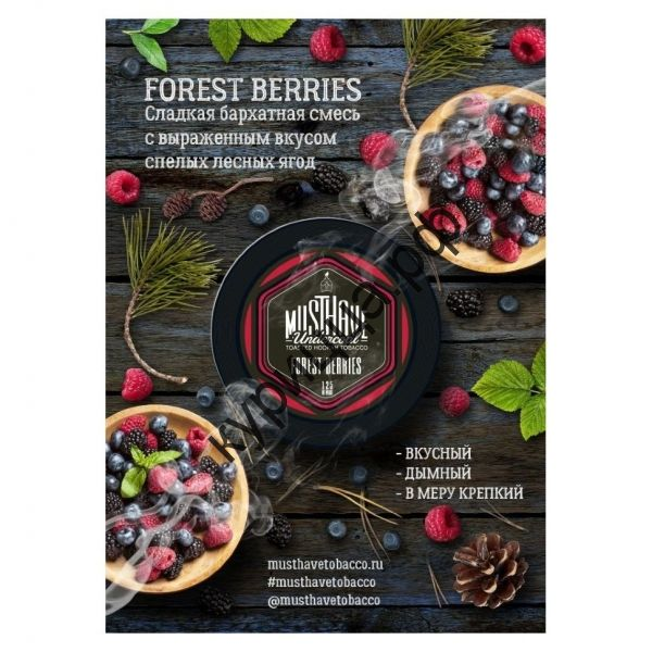 Must Have Forest Berries (Лесные ягоды) 25 г