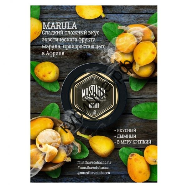 Must Have Marula (Марула) 25 г