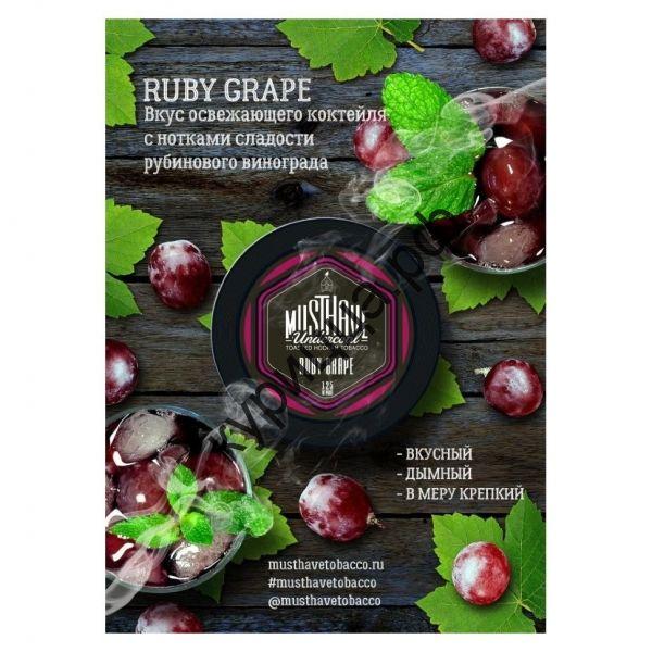 Must Have Ruby Grape (Рубиновый виноград) 25 г