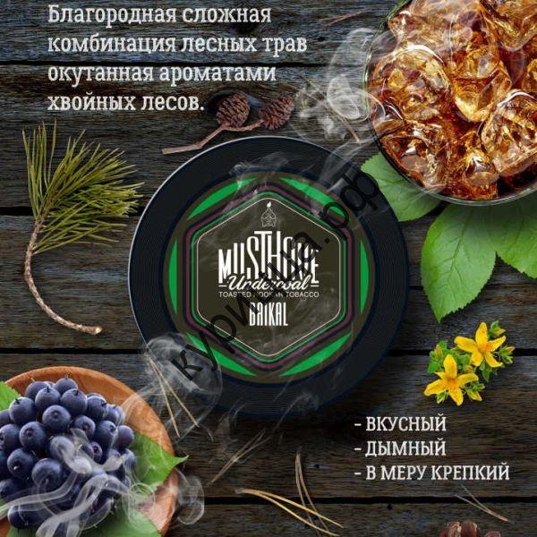 Must Have - Baikal (Байкал) 25г