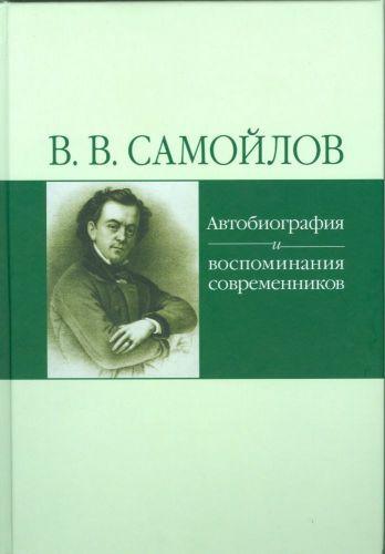 В. В. Самойлов. Автобиография и воспоминания современников