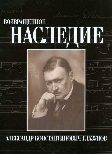 «А. К. Глазунов. Возвращенное наследие.