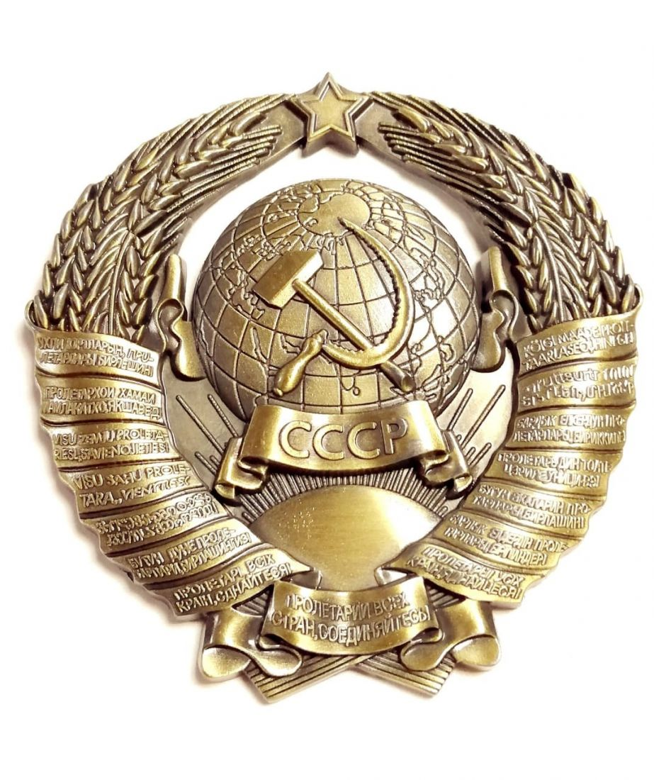Магнит Герб СССР металл