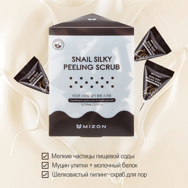 Пилинг-скраб улиточный MIZON Snail Silky Peeling Scrub  7 гр