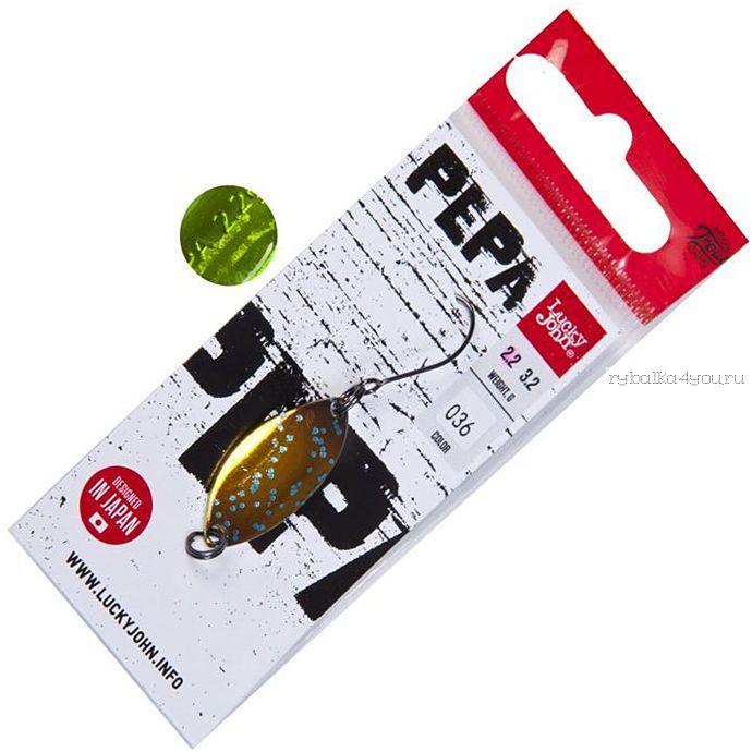 Блесна колебалка Lucky John Pepa 25 мм / 2,2 гр / цвет: 036