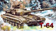 Танк T-64A