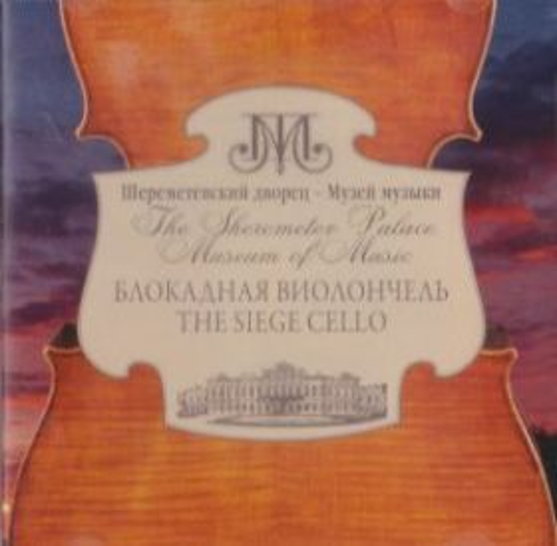 «Блокадная виолончель»