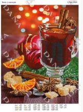 DANA-3494 Dana. Вино с Корицей. А3 (набор 1150 рублей)