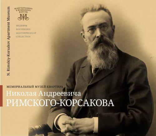 """Музей-квартира Н. А. Римского-Корсакова"""