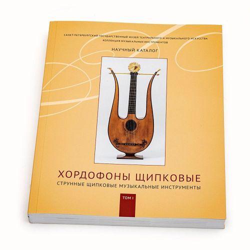 Хордофоны, 2 тома