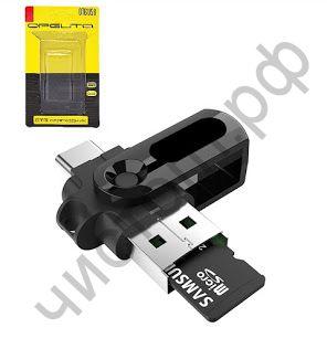 Картридер OT-SMA26 OTG (штекер USB/TF micro SD - штекер TYPE-C)