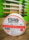 Лента малярная Sila Home