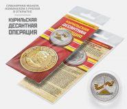 5 рублей - Курильская десантная операция в открытке , ЦВЕТНАЯ ЭМАЛЬ