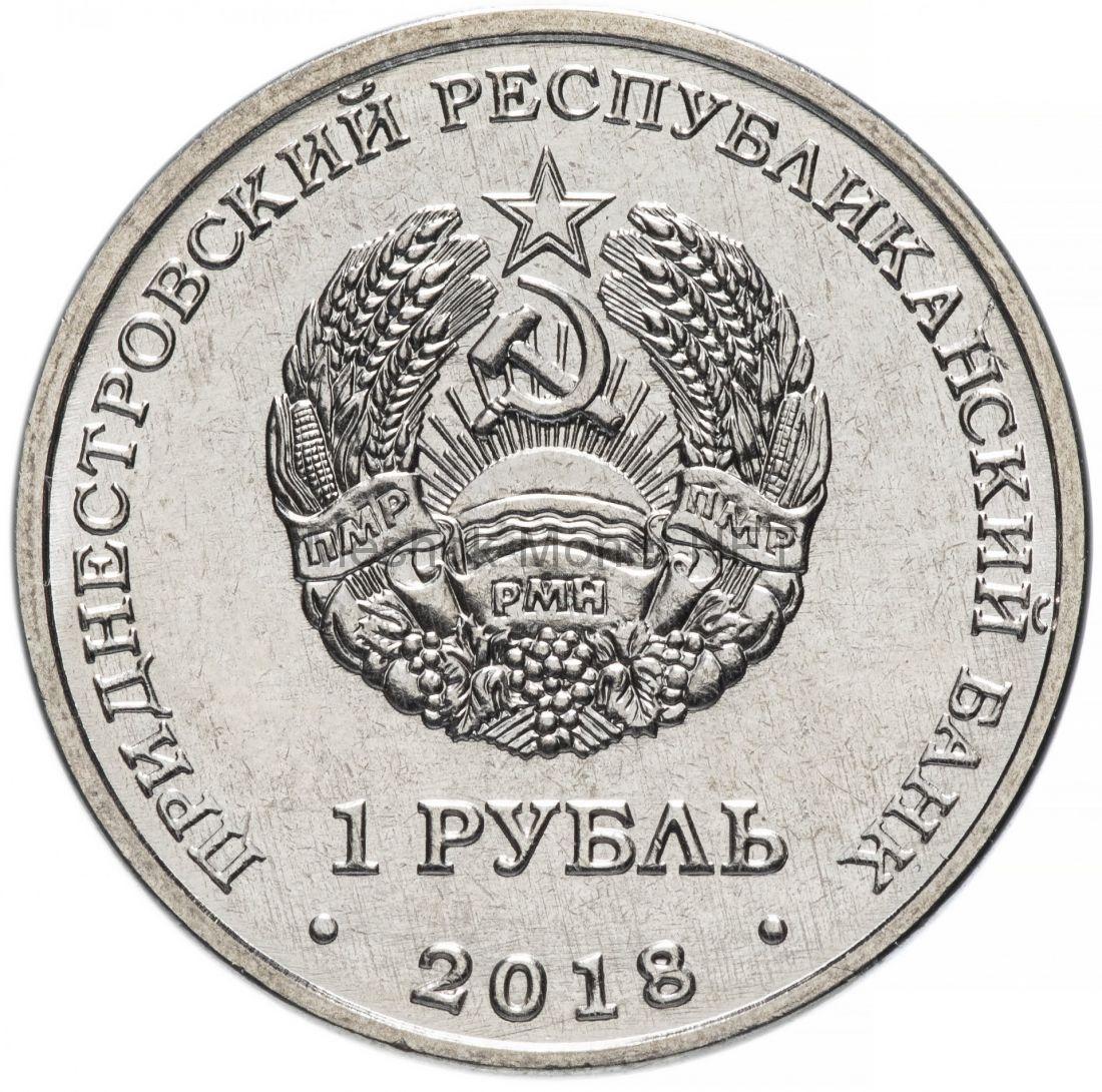 1 рубль 2018 г. Зелёный дятел. Приднестровье