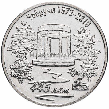3 рубля 2017 г. 445 лет селу Чобручи. Приднестровье