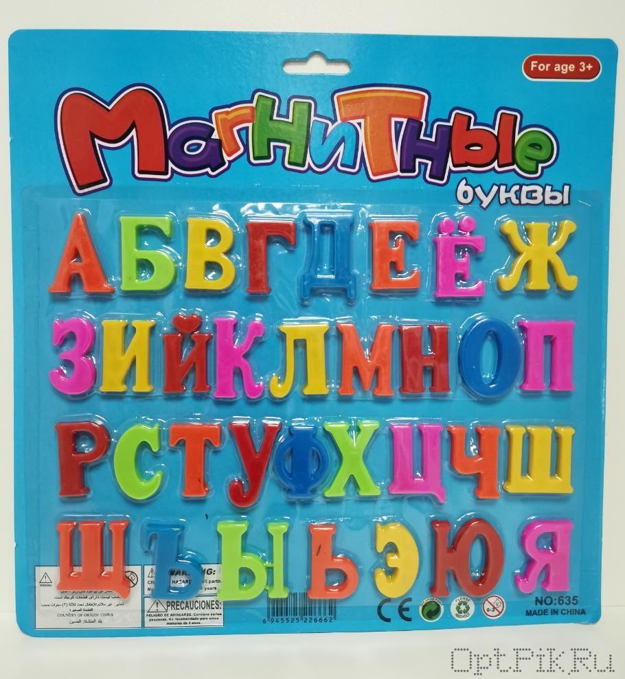 Магнитные буквы
