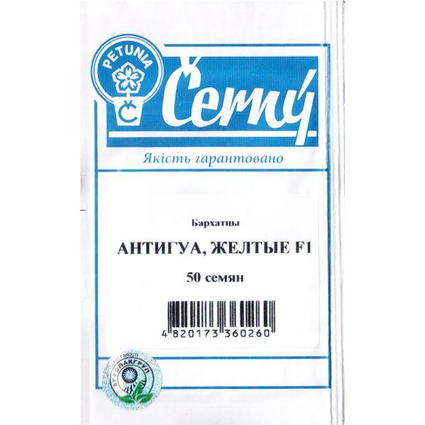 «Антигуа» F1 желтые (50 семян) от Cerny, Чехия
