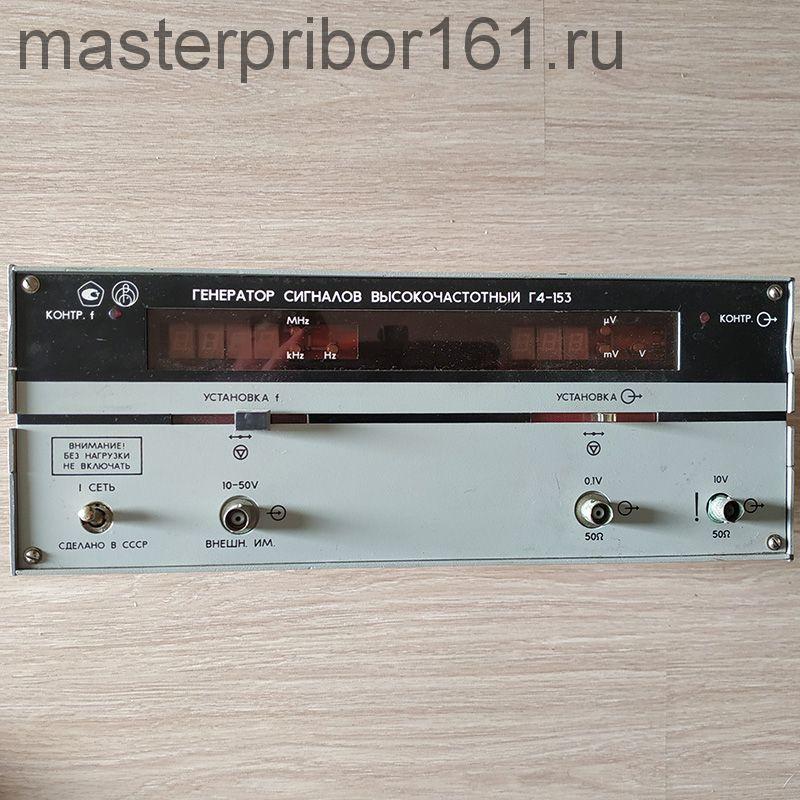 Генератор сигналов высокочастотный  Г4-153