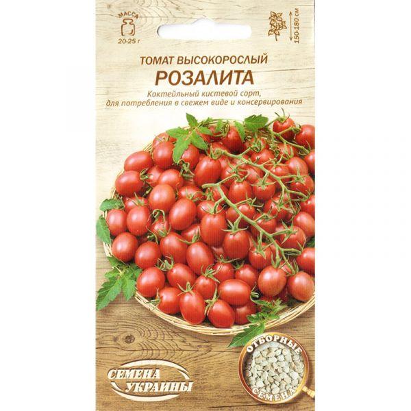 """«Розалита» (0,1 г) от ТМ """"Семена Украины"""""""