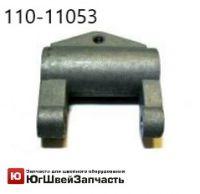 Коромысло для JUKI 110-11053