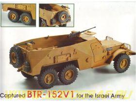 Трофейный БТР-152В1(Израиль)