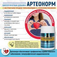 Капсулы для сердца и сосудов Артеонорм