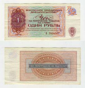 ВНЕШПОСЫЛТОРГ ЧЕК СССР 1 рубль 1976