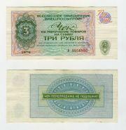 ВНЕШПОСЫЛТОРГ ЧЕК СССР 3 рубля 1976
