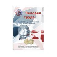 Альбом-планшет для монет серии Человек Труда номинал 10 руб (60 ячеек)
