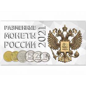 Буклет под разменные монеты России 2021