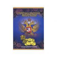 Альбом-планшет под 10-ти рублевые монеты ГВС России на 90 ячеек, 2020год (ОБНОВЛЕННЫЙ)
