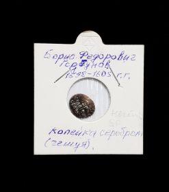 Копейка серебром(чешуя). Борис Годунов, 1598-1605, в холдере №1
