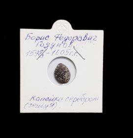 Копейка серебром(чешуя). Борис Годунов, 1598-1605, в холдере №3