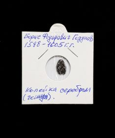 Копейка серебром(чешуя). Борис Годунов, 1598-1605, в холдере №6