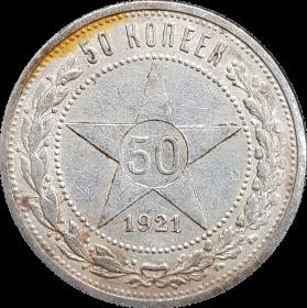 50 КОПЕЕК СССР (полтинник) 1921г, СЕРЕБРО, #1-1-1