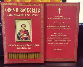 №73.Свечи церковные восковые для домашней молитвы (40 шт. в коробочке)