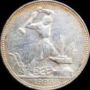 50 КОПЕЕК СССР (полтинник) 1925г, СЕРЕБРО, #1-1-2