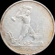 50 КОПЕЕК СССР (полтинник) 1924г, СЕРЕБРО, #1-1-4