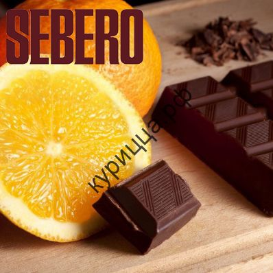 Табак Sebero – Orange Chocolate (Себеро апельсин шоколад)