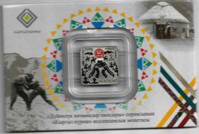 Куреш (Борьба) Всемирные игры кочевников 1 сом Кыргыстан 2020