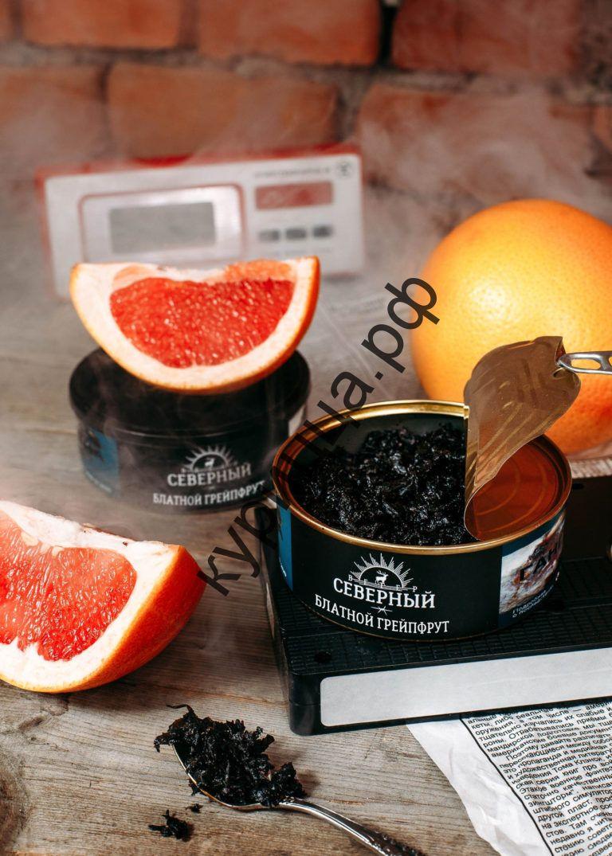 Табак Северный – Блатной грейпфрут