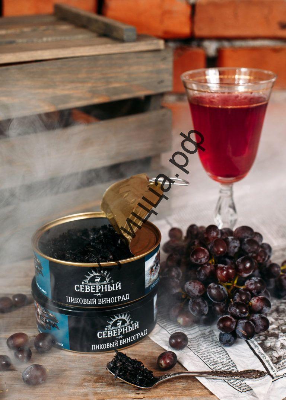 Табак Северный – Пиковый виноград