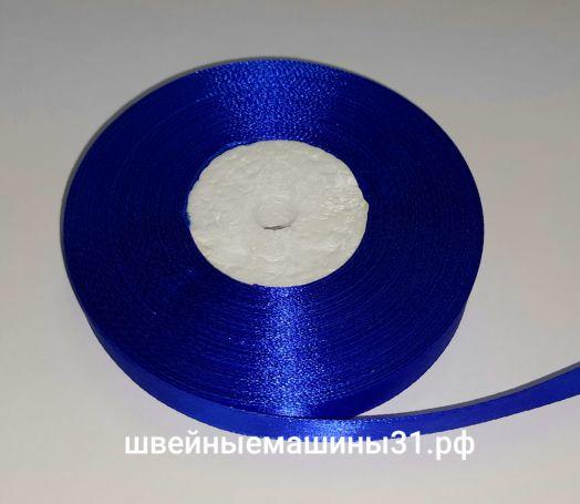 Лента атласная цв. синий василёк.      Цена 10 руб/м